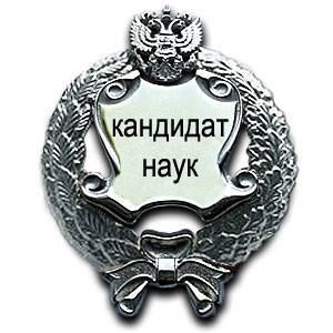 Написание кандидатских диссертаций 🎓 на заказ в Москве  написание кандидатской диссертации